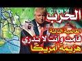 ملحمة بين الصين وامريكا! معركة تحديد القائد الجديد للعالم!طريق الحرير والشرق الأوسط! 2020 سنة الحسم