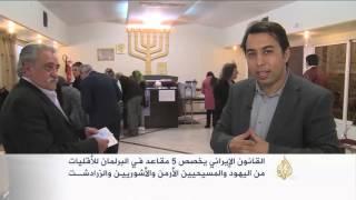 خمسة مقاعد للأقليات في البرلمان الإيراني