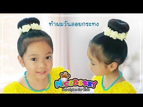 ทำผมเด็กวันลอยกระทง ง่ายๆ น่ารัก สวย เก๋ | Easy Hairstyle | น้องไนซ์ Niceberry