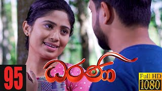 Dharani | Episode 95 25th January 2021 Thumbnail