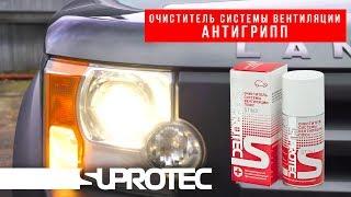 """Очиститель кондиционера автомобиля Suprotec с эффектом """"Антигрипп"""" - эффективное средство"""