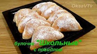 """Булочки """"Школьные"""" с повидлом. Buns with jam."""