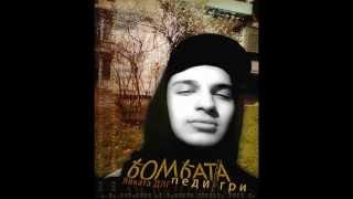 Бомбата & Явката D.L.G. - Педи Гри