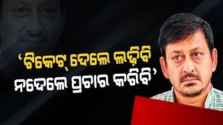 Exclusive Interview With BJD MP Sidhant Mohapatra On 2019 Poll Ticket