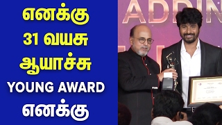 Actor Sivakarthikeyan Funny Speech About His A ge In Award Function