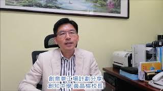 Publication Date: 2019-07-19 | Video Title: 創意夢工場分享-創知中學 黃晶榕校長