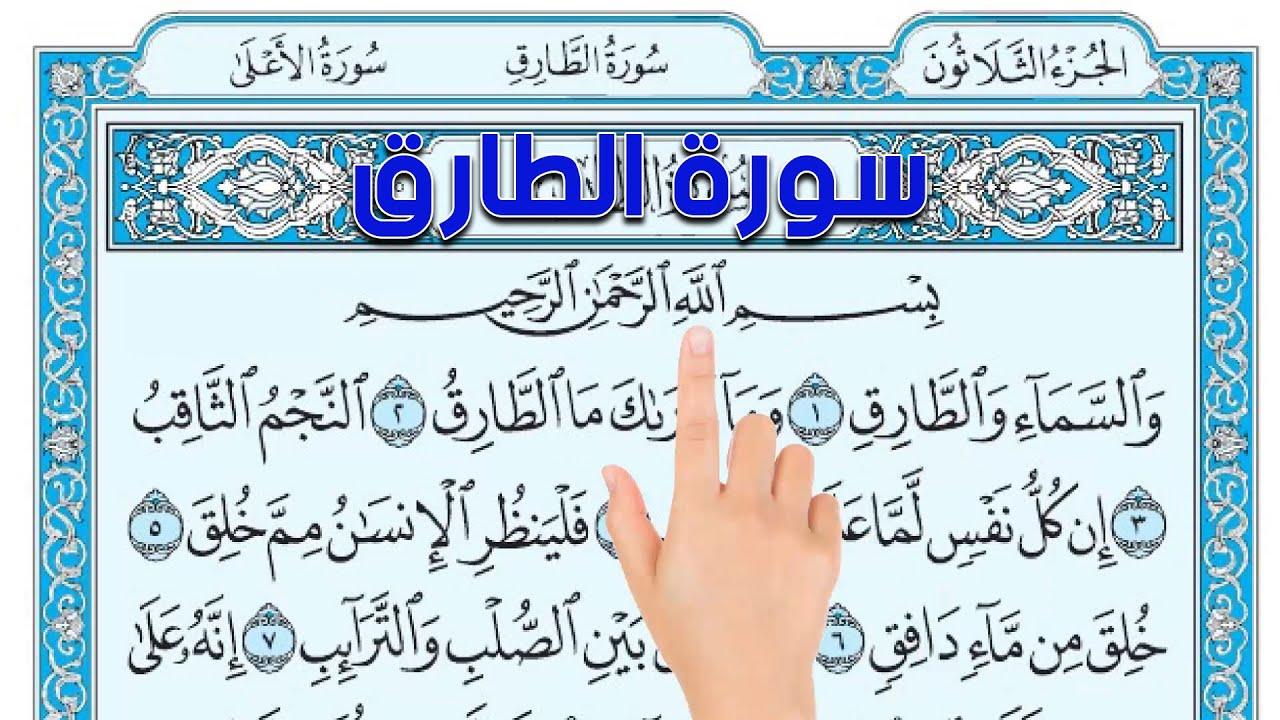 سورة الطارق ـ How To Memorize The Holy Quran Easily The Noble Quran Youtube