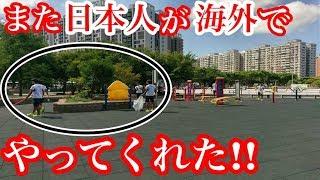 【海外の反応】驚愕!!日本人のある光景を目撃した親日台湾人が衝撃を受けた!!「日本の民度は世界最高だよ!!」日本学生が台湾の公園で取った行動に外国人もびっくり仰天!!