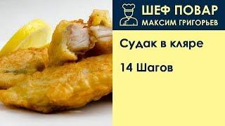 судак в кляре . Рецепт от шеф повара Максима Григорьева
