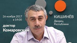 Семинар доктора Комаровского в Кишинёве (Республика Молдова)