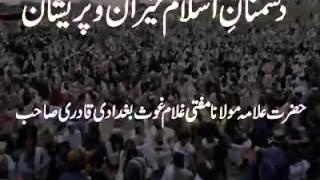 Hazrat alama maulana mufti Ghulam Ghaus baghdadi