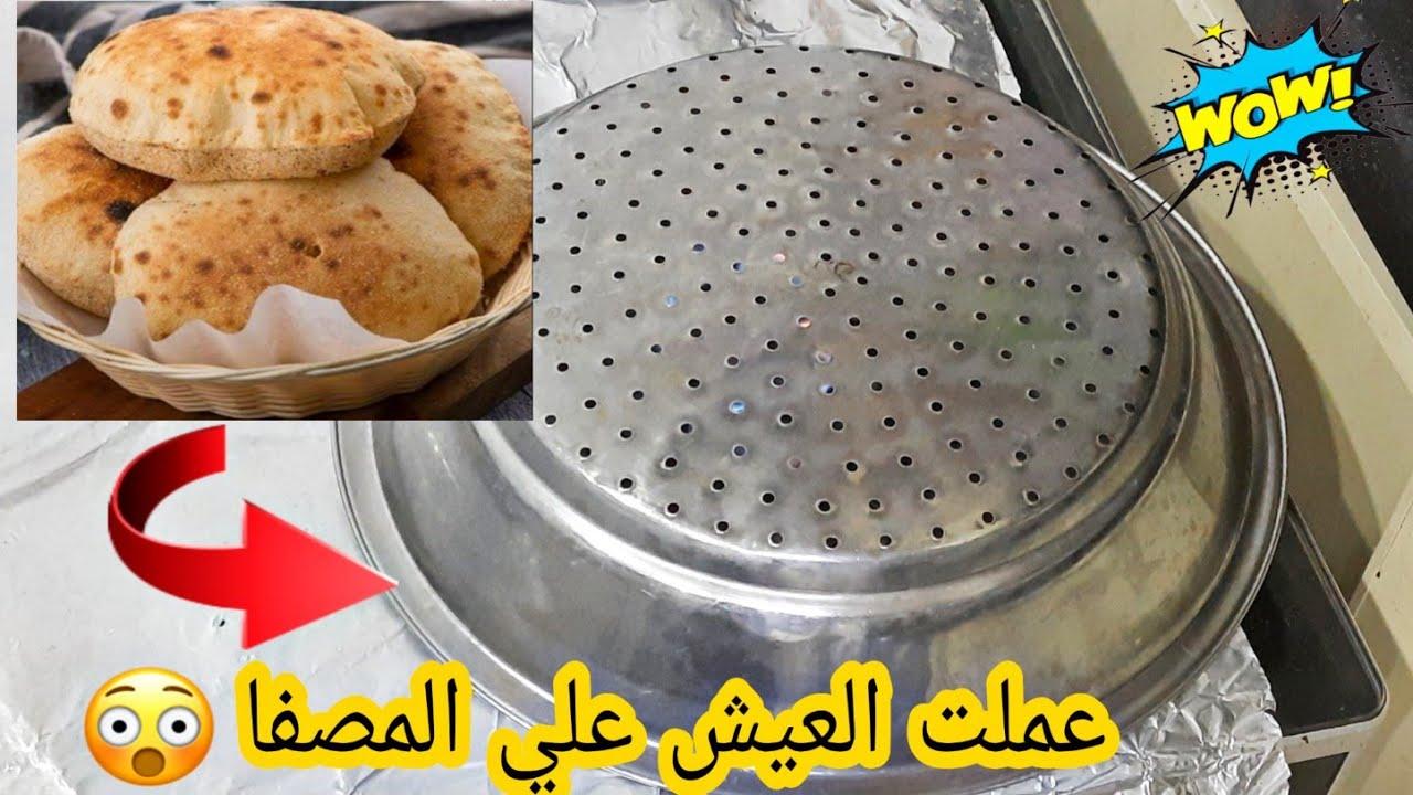 وداعا للافران🤔عملت اكبر عيش بلدي علي المصفاه بدون فرن من غير تعب في دقيقه واحده مش هيخطر علي بالك