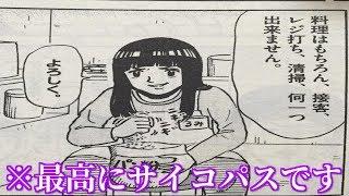ボケ満載の女子高生の少女漫画にツッコミしてみたwww