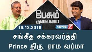 Paesum Thalaimai News7 Tamil TV Show