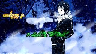 Noragami OST - 7. Lurk in the dark