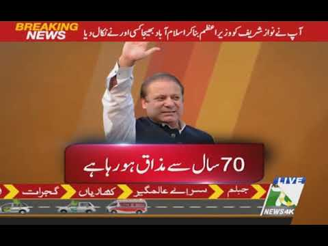 Nawaz Sharif addressing rally in Muridke