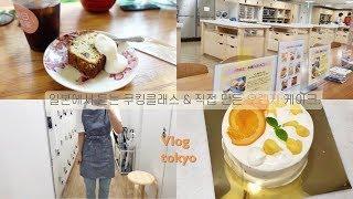 [日本語]도쿄일상vlog | 가고싶던 빵집 대신 카페,…