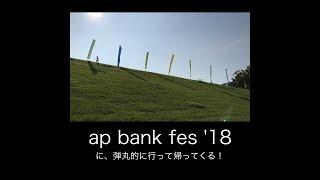 ようやく復活した掛川つま恋、ap bank! チケットが当たったので、行って...