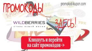 видео Wildberries промокоды, акции и распродажи. Промокод вайлдберриз 10, 20 и 30% скидки