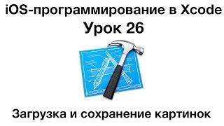 iOS программирование в Xcode. Урок 26 - Загрузка и сохранение картинок