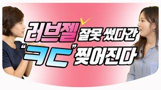 [Eng Sub] '좋은' 러브젤(윤활제…