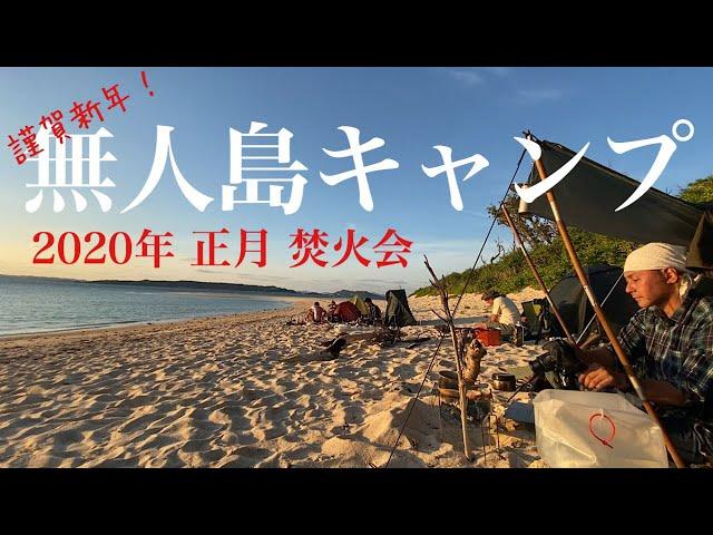 【2020無人島キャンプ1】上陸!釣り!焚き火!