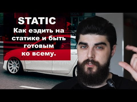 STATIC| Как ездить на статике и быть готовым ко всему.
