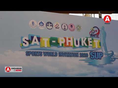 #NEWS ภูเก็ตยันพร้อมจัด 'SAT-PHUKET Sports World Invitation 2020'