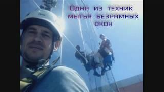 Техника быстрого стекломоя | промышленный альпинизм