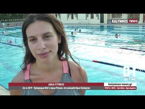 26-6-2019 Πρόγραμμα Niki's Aqua Fitness στο κολυμβητήριο Καλύμνου
