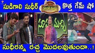 Sudigali Sudheer Latest Comedy Game Show Super Machi | Anchor Ravi | ...