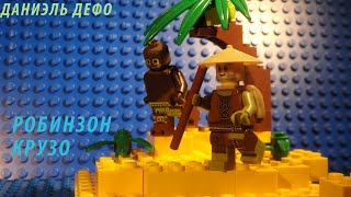"LEGO. Буктрейлер ""Робинзон Крузо """