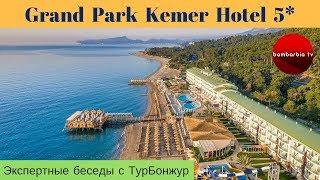 Grand Park Kemer Hotel 5*, ТУРЦИЯ, Кемер - обзор отеля | Экспертные беседы с ТурБонжур