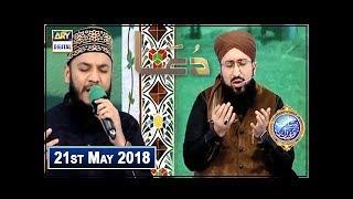 Shan e Iftar – Segment – Dua – 21st May 2018
