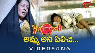 Simharasi Songs - Amma Ane Pilichi - Rajasekhar - Saakshi Sivananad