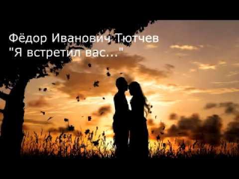 Изображение предпросмотра прочтения – ЕленаКолбасникова читает произведение «Явстретил вас— ивсе былое…» Ф.И.Тютчева