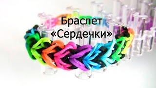 Браслет ♥ ♥ СЕРДЕЧКИ ♥ ♥ из резинок на станке ♥ Как плести из резинок Rainbow loom