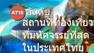 10 อันดับ สถานที่ท่องเที่ยว ที่มหัศจรรย์ที่สุดในประเทศไทย