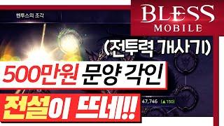 [난닝구] 블레스 모바일 『500만원 문양각인』 전설이…