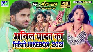 Anil Yadav Ka Video Jukebox 2021 - Anil Yadav Nonstop Song 2021 - Anil Yadav Video 2021 - #Anilyadav