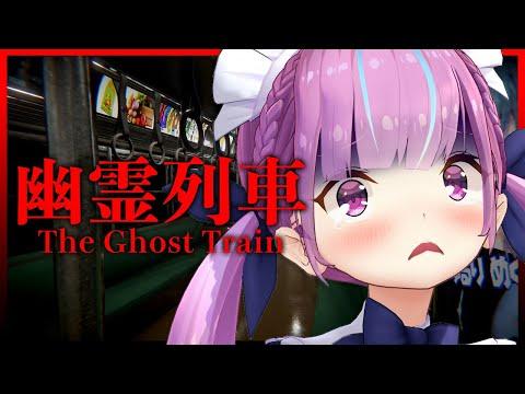 【幽霊列車】う゛あ゛あ゛あ゛あ゛あ゛【in本社スタジオ】