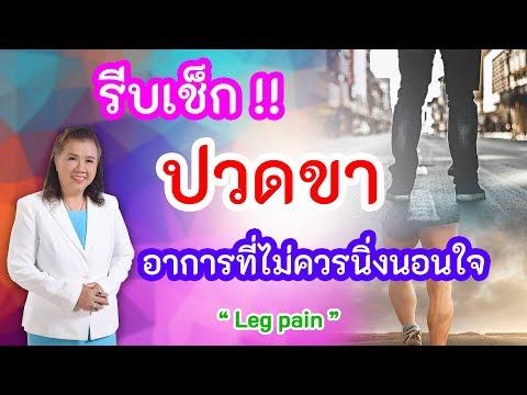 รีบเช็ก !! ปวดขา อาการที่ไม่ควรนิ่งนอนใจ | leg pain | พี่ปลา Healthy Fish