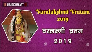 Varalakshmi vrat 2019 date | वरलक्ष्मी व्रत २०१९ puja muhurat