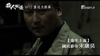 【殺人回憶】Memories of Murder 電影預告 改編自震驚全韓的真實案件 6/12 重返大銀幕