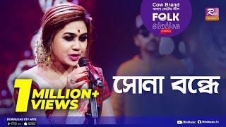 Sona Bondhe | সোনা বন্ধে | Jk Majlish Feat. Sushmita Dey | Folk Station Season 2 | Rtv Music