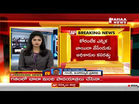 Suspence Over Jaggayyapeta Municipal Chairman Election | Krishna District | Mahaa News