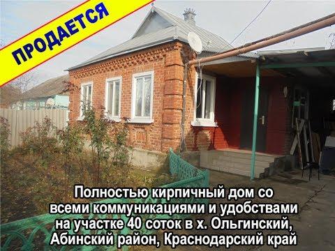 готовый дом  в х. Ольгинский Краснодарского края