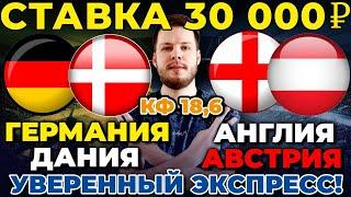 СТАВКА 30 000 РУБЛЕЙ ГЕРМАНИЯ ДАНИЯ АНГЛИЯ АВСТРИЯ ПРОГНОЗ