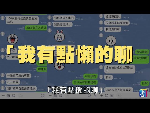 〈粉專之亂1〉操作假新聞牟利 揭行銷公司收購粉專內幕【壹點就報】