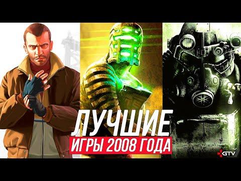 Лучшие Игры 2008 года | РАНЬШЕ БЫЛО ЛУЧШЕ?